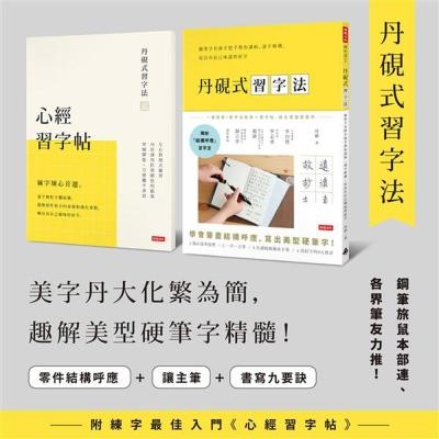 丹硯式習字法:鋼筆字名師手把手教你讀帖逐字解構寫出有自己味道的好字