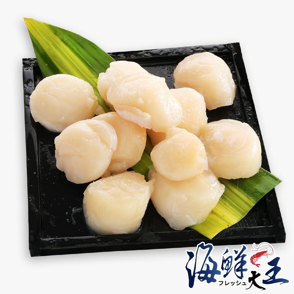 海鮮大王 特級野生大干貝4包組(500g±10%/包)(約8-10顆/包)