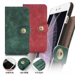 Colors Apple iPhone 7/i7 4.7吋 漸層個性分離兩用皮套