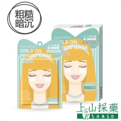 tsaio上山採藥 好朋友面膜 油性/混合性肌膚適用-5片裝/盒