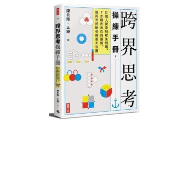 跨界思考操練手冊:從個人探索到解決問題,7步驟找出你的優勢,讓跨界經驗發揮最大效應