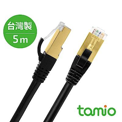 tamio CAT.6A+ 高屏蔽超高速傳輸電競網路線 5米【臺灣製】