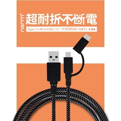 norm+ 超耐折 不斷電Type-C+Micro USB (二合一) 傳輸線1.2m-黑