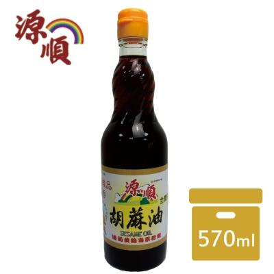 源順 胡麻油(570ml)