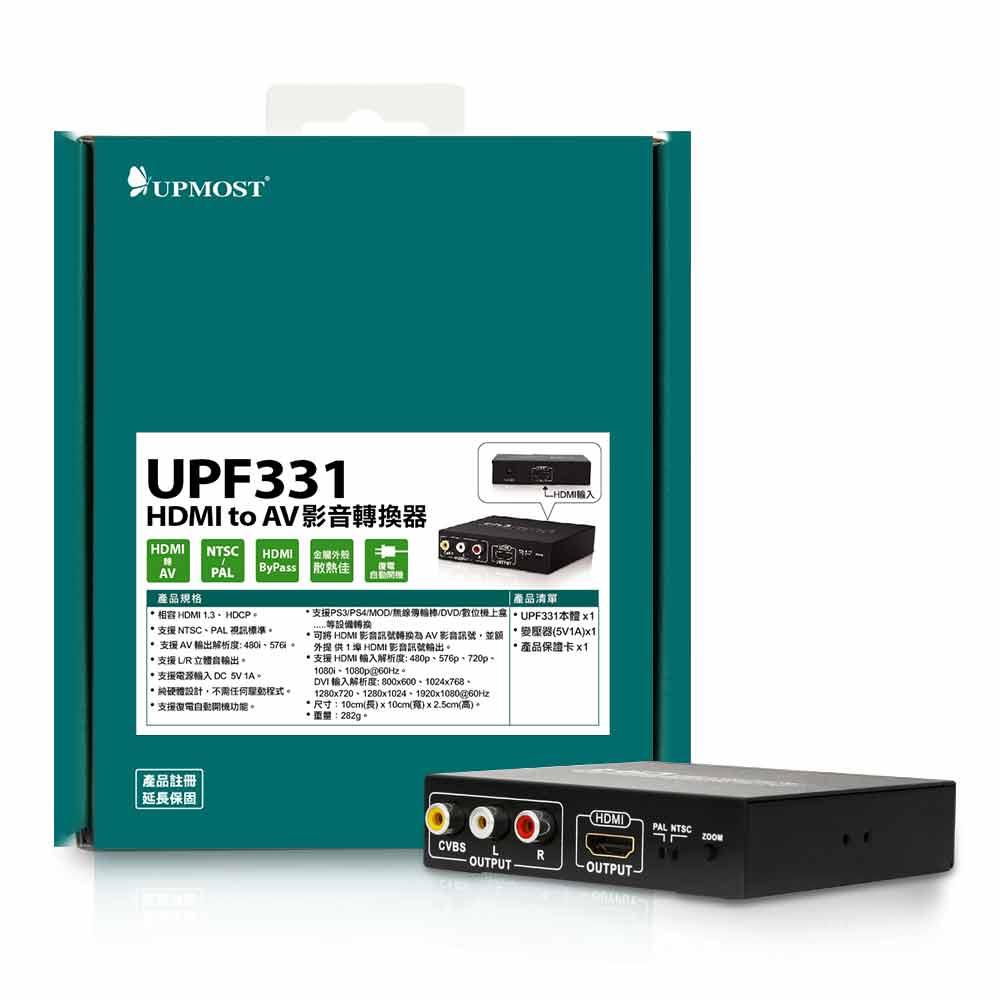 Upmost UPF331 HDMI to AV 影音轉換器