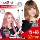 Mods Hair 32mmMINI白晶陶瓷直/捲兩用整髮器 二合一 離子夾 捲棒_ M
