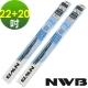 日本NWB AQUA/硬骨雨刷 22+20吋 product thumbnail 1