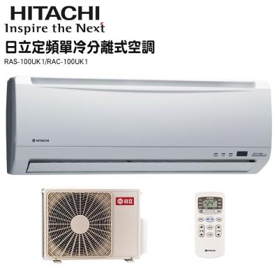 日立《單冷定頻》一對一分離式冷氣 RAS-100UK1_RAC-100UK1