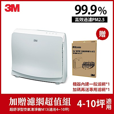 3M 超舒淨8坪空氣清淨機 FA-M13(適用4-10坪)(限時加贈專用濾網1入)