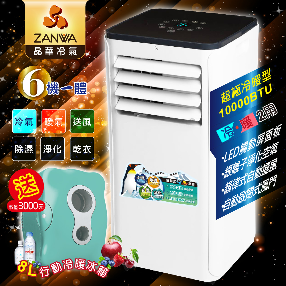 ZANWA晶華 5-7坪冷暖清淨除溼多功能觸摸屏移動式冷氣 ●加碼送8L行動冷暖冰箱● @ Y!購物