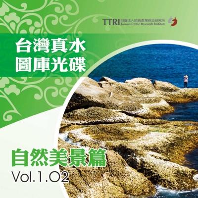 台灣真水影像圖庫 自然美景篇-02