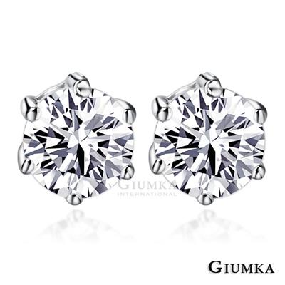 GIUMKA單鑽耳環針式穿耳要耳洞 夾鑲CZ八心八箭銀色 7MM