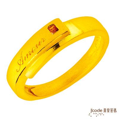 J'code真愛密碼-幸福香頌 純金戒指(女)