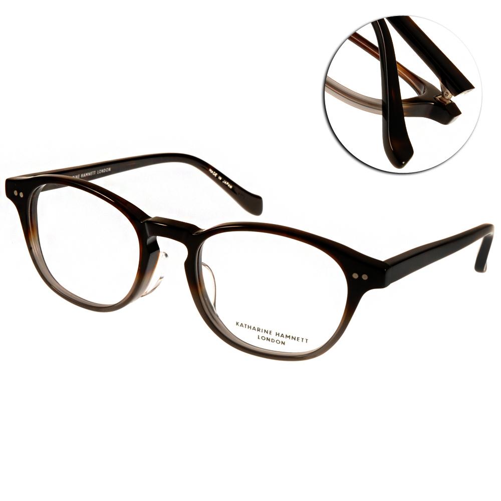 KATHARINE HAMNETT眼鏡 日本工藝/漸層棕灰#KH9513 C03