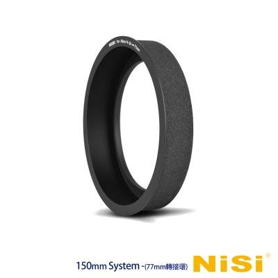 NiSi 耐司 150系統濾鏡支架轉接環- 77mm