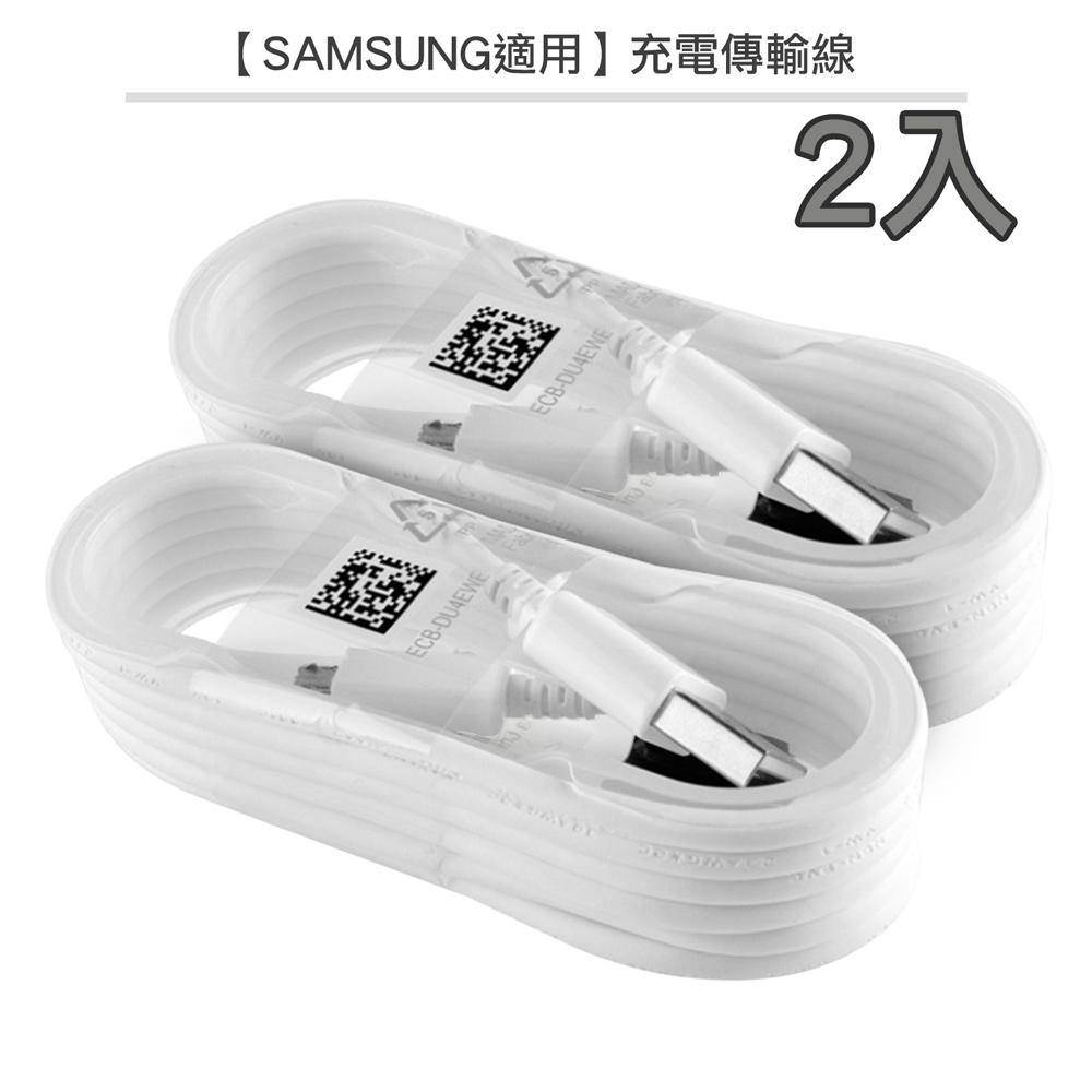 【SAMSUNG 適用】Micro USB 傳輸/充電線 【2入】