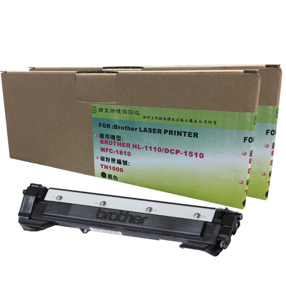 EZTEK Brother TN-1000 黑色環保碳粉匣(雙包裝)