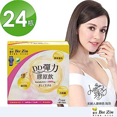 BeeZin康萃 瑞莎代言 美活DD彈力膠原飲24瓶(6瓶/盒)