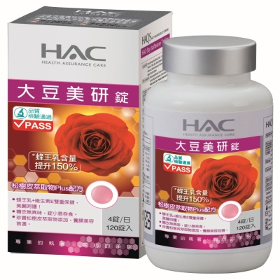 《HAC》大豆美研錠(120錠)