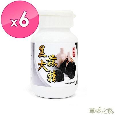 草本之家-醱酵黑大蒜精60粒X6瓶