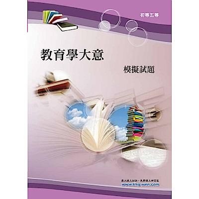 教育學大意模擬試題(10版)