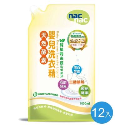 (滿千送12%超贈點)【箱購】nac nac 酵素洗衣精補充包1000ml (12入)