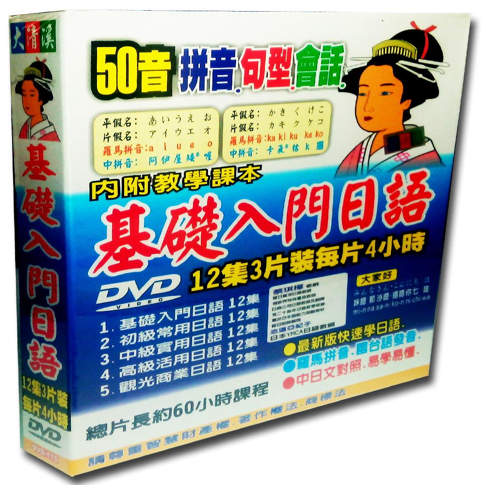 基礎入門日語-盒裝