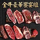【食肉鮮生】全牛豪華饗宴組(重達1.2kg±10%/共七部位)