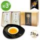 御田 頂級黑羽土雞精品手作薑黃滴雞精(10入禮盒x3盒) product thumbnail 1