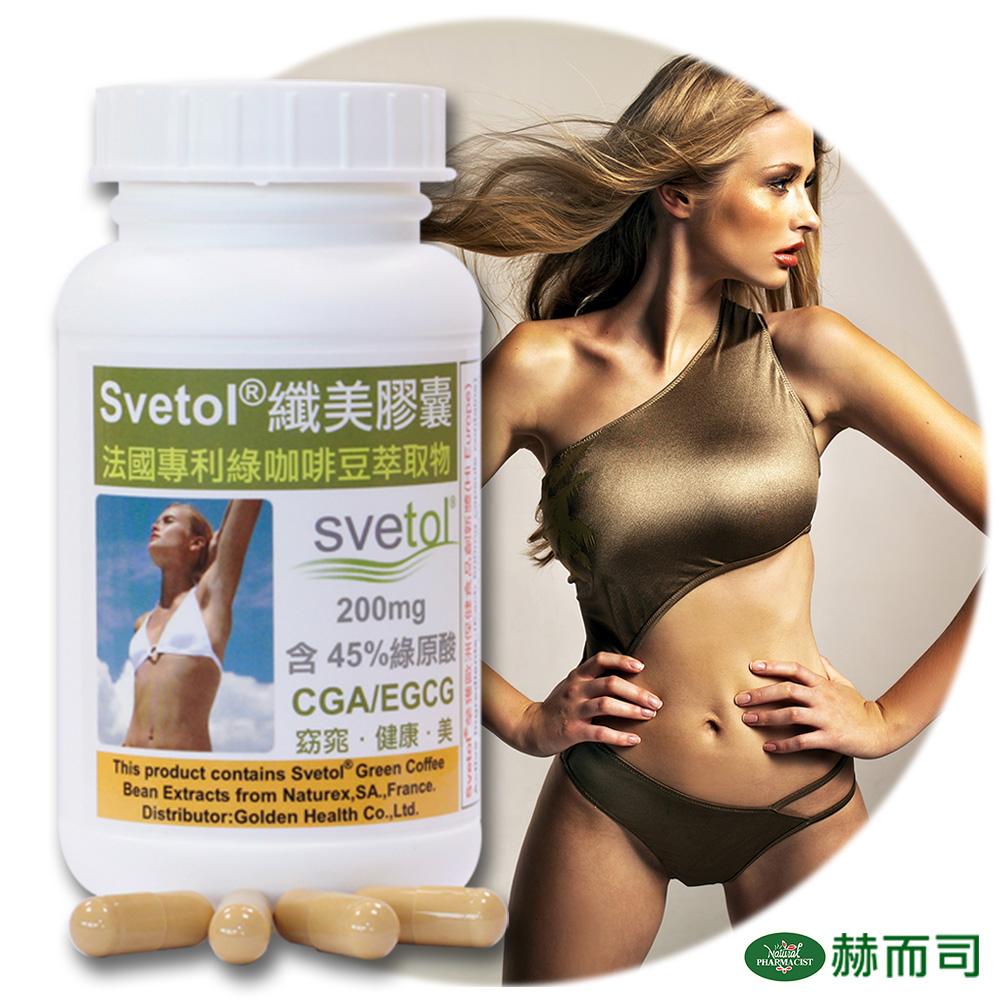 赫而司 纖美Svetol法國專利綠咖啡豆膠囊(60顆/罐)
