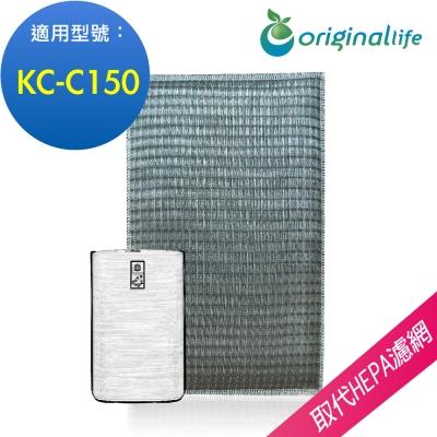 Original Life適用SHARP:KC-C150 可水洗超淨化 空氣清淨機濾網