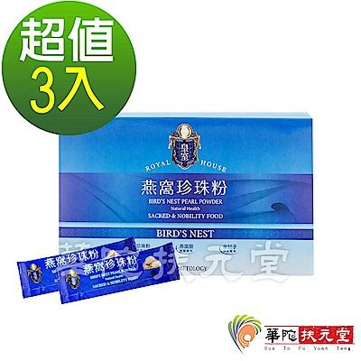 華陀扶元堂 皇室燕窩珍珠粉3盒(60包/盒)