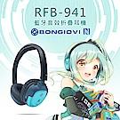 ALTEAM 我聽 RFB-941B 藍牙耳機