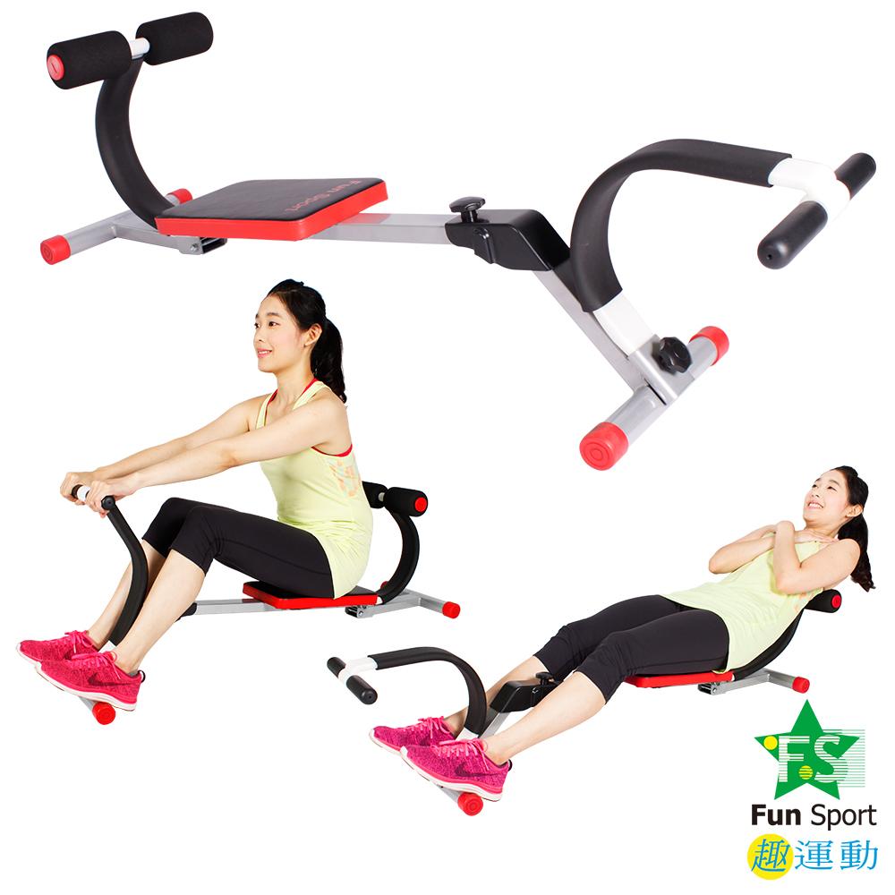 Fun Sport 零壓力腰腹快塑機(健腹器)/滑船運動/按摩背部/腹部訓練