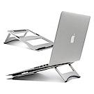 iStyle 鋁合金筆電支架