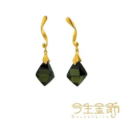 今生金飾 美麗綠耳環 時尚黃金耳環