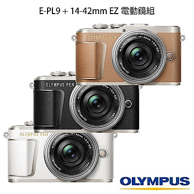 OLYMPUS E-PL9+M1442EZ 電動變焦鏡組(公司貨)