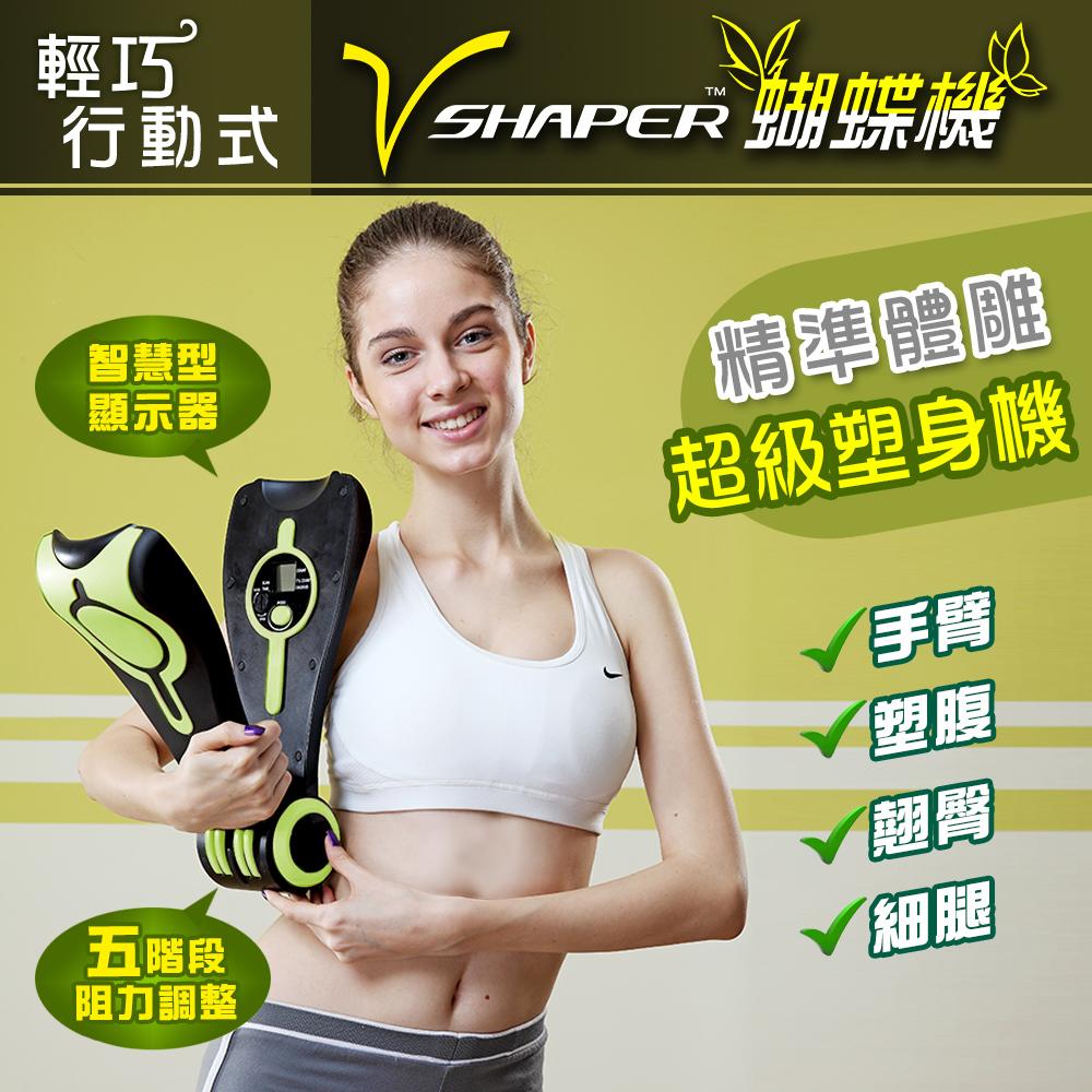 【V Shaper】蝴蝶機 輕巧超級塑身機 活力綠(洛克馬企業 保固一年)