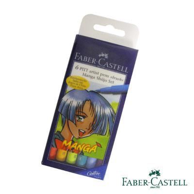 Faber-Castell PITT 漫畫用6支入藝術筆 (SHOJO)