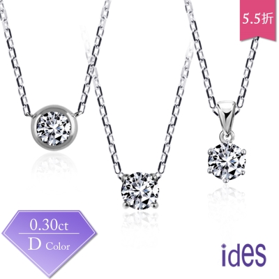 ides愛蒂思 美鑽30分D/SI1八心八箭車工鑽石項鍊(3選1)