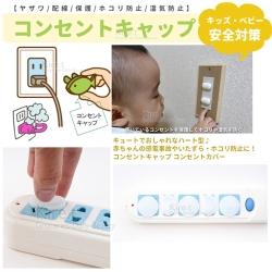 【買40送10】Kiret 嬰幼兒插座2孔保護蓋 插座防護 安全蓋-24