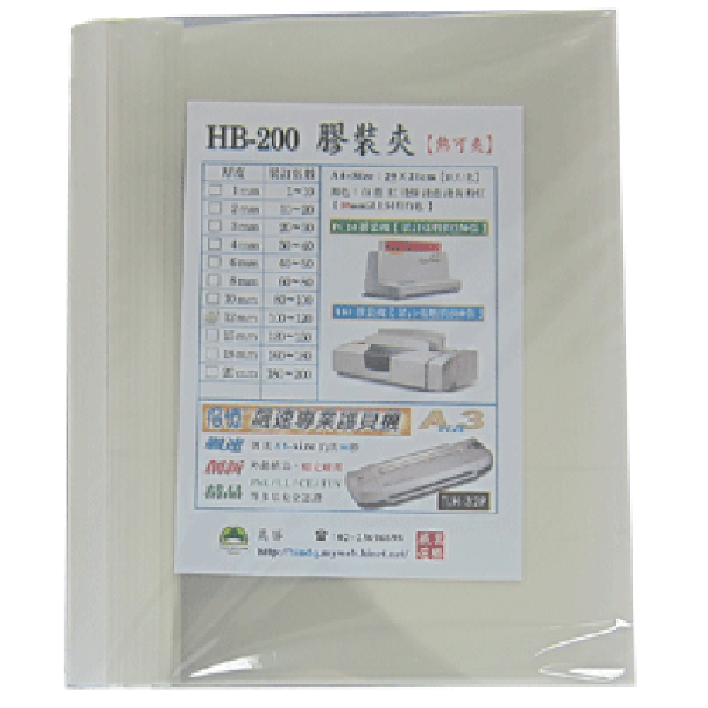 【STAT】3mm 白色 熱可膠裝夾/熱可夾/膠裝封套(1包10個 )