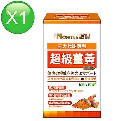 諾得超級薑黃膠囊(60粒x1盒)