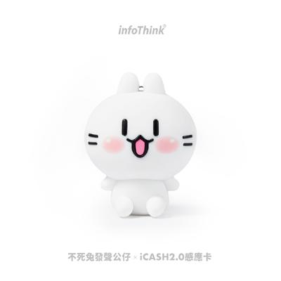 InfoThink 不死兔發聲公仔iCASH2.0感應卡