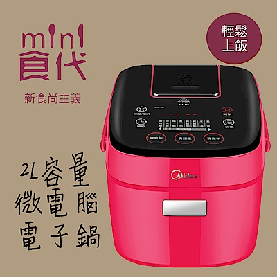 Midea美的 mini食代2L容量微電腦電子鍋