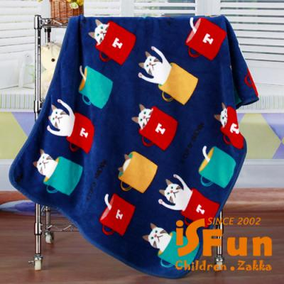 iSFun 貓咪馬克杯 兒童保暖珊瑚絨毛毯 二色可選100x72cm