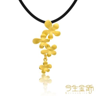 今生金飾 幸福花園墜 純黃金墜飾