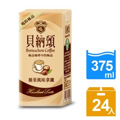 貝納頌 榛果風味咖啡(375mlx24入)