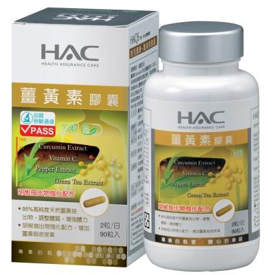 《HAC》薑黃素膠囊(90粒)