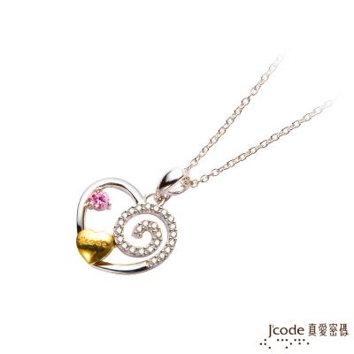 J code真愛密碼銀飾 轉轉愛純銀墜子 送白鋼項鍊